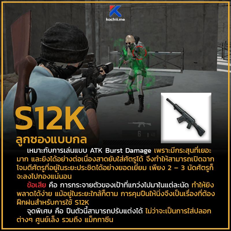 ประเภทปืนลูกซอง PUBG s12k