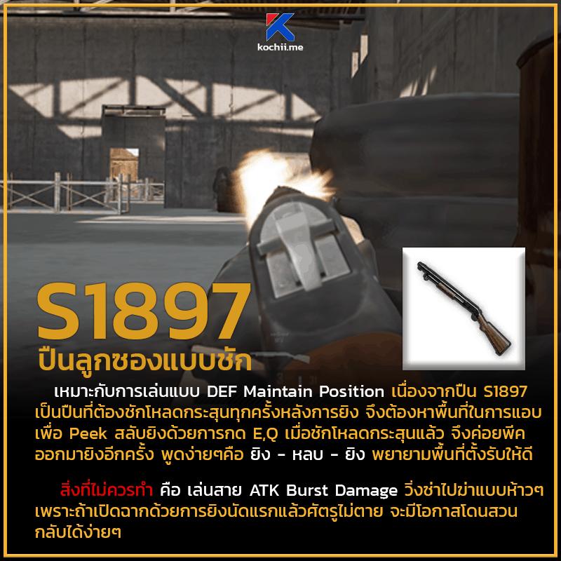 ประเภทปืนลูกซอง PUBG s1897
