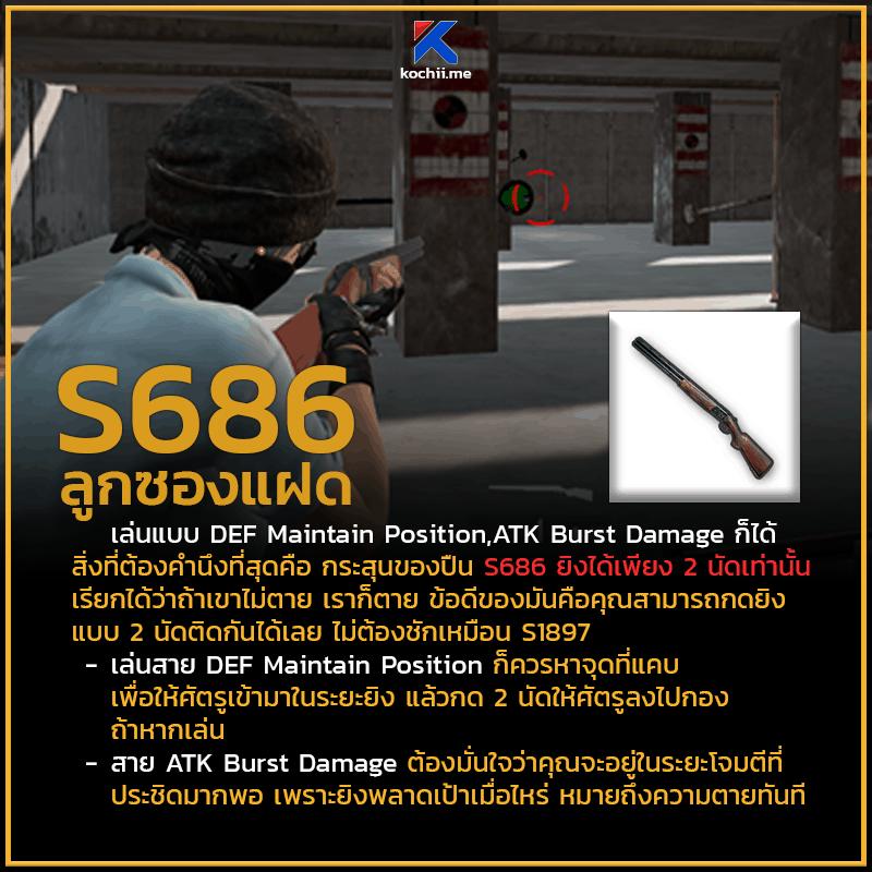 ประเภทปืนลูกซอง PUBG s686