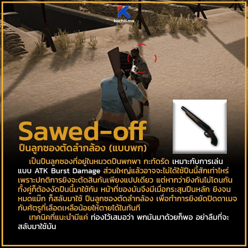 ประเภทปืนลูกซอง PUBG sawed-off
