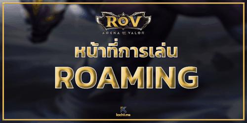เทคนิคการเล่น Roaming rov
