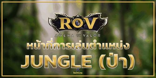 เทคนิคการเล่นป่า jungle