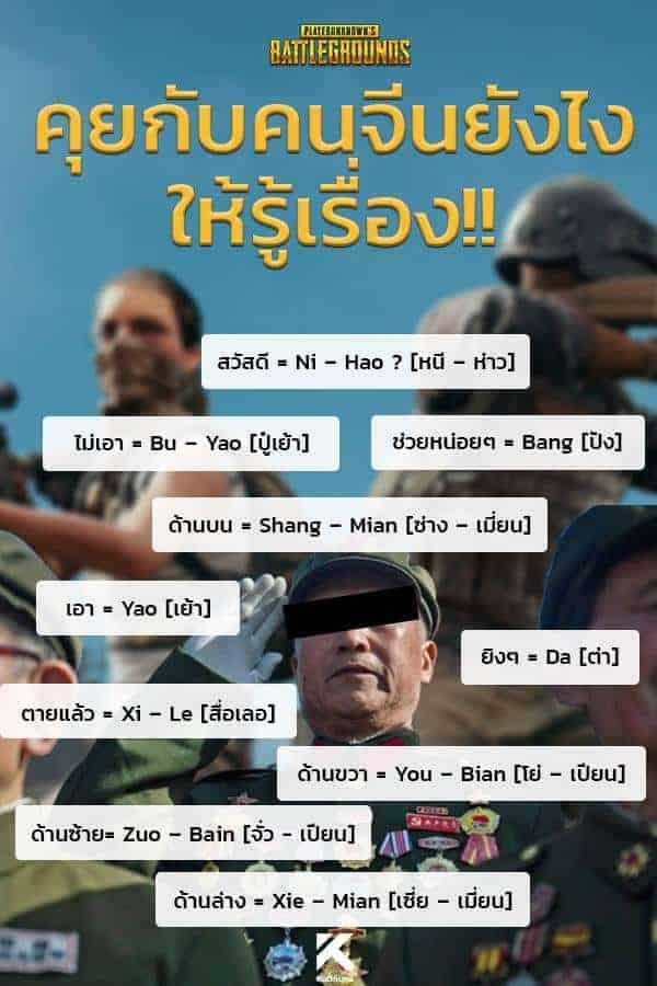 พูดภาษาจีนในเกม PUBG