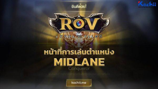 เทคนิคการเล่น Midlane