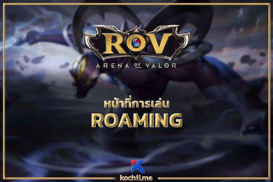 เทคนิคการเล่นตำแหน่ง Roaming