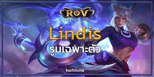 รูน ลินดิส lindis