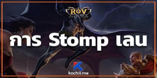 เทคนิคการ stomp เลน rov