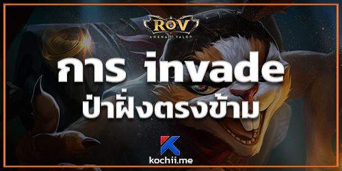 เทคนิคการ Invade ป่า rov