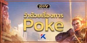 การ poke skill rov