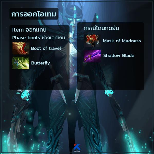 guide สอนเล่น phantom assassin