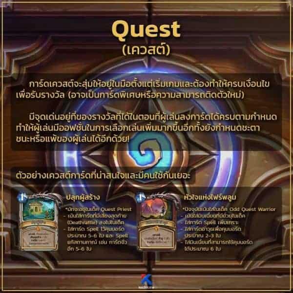 keyword ความสามารถของการ์ด quest
