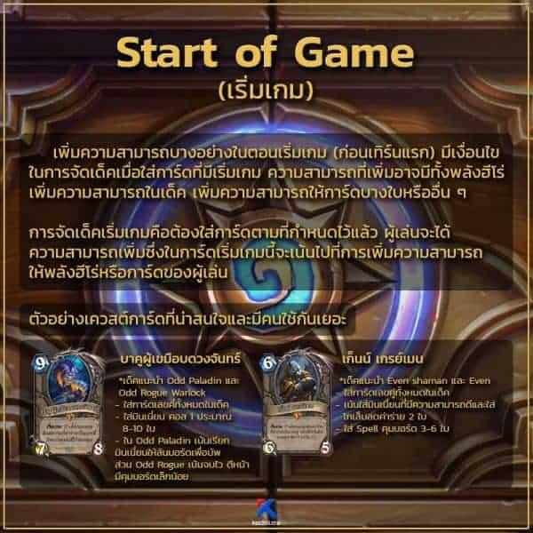 keyword ความสามารถของการ์ด start of game
