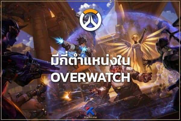 ตำแหน่งหน้าที่ในเกม overwatch