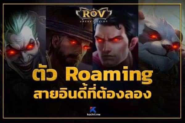 ฮีโร่ Roaming ROV