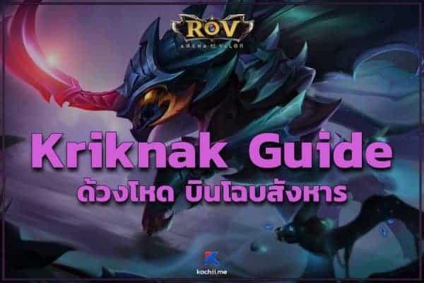 เทคนิคการเล่น Kriknak