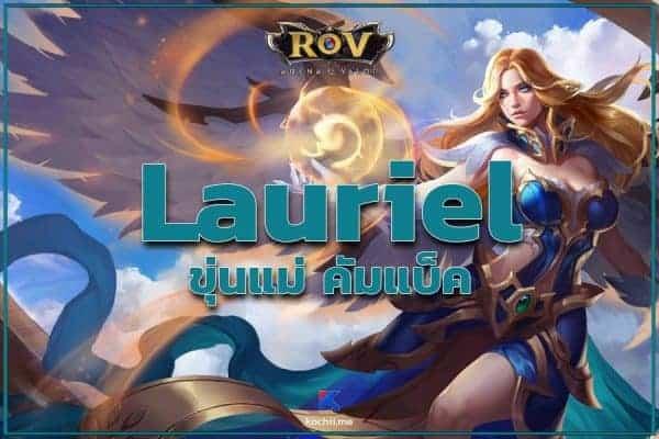 เทคนิคการเล่น Lauriel