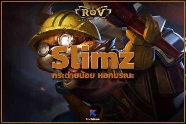 เทคนิคการเล่น Slimz