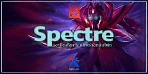 ไกด์สอนเล่น spectre