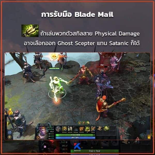 blade mail dota2