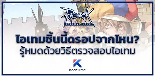 RagnarokM] วิธีหาไอเท็ม ที่ต้องการ ว่าหาจากไหน - Kochii