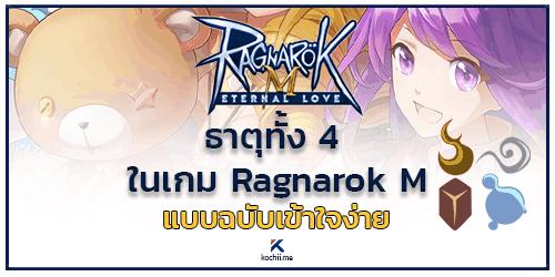 ธาตุ ในเกม Ragnarok M
