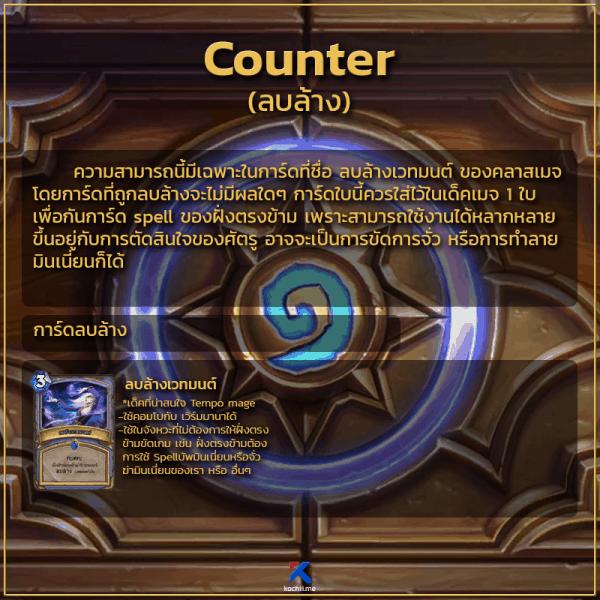 keyword ความสามารถของการ์ด Counter