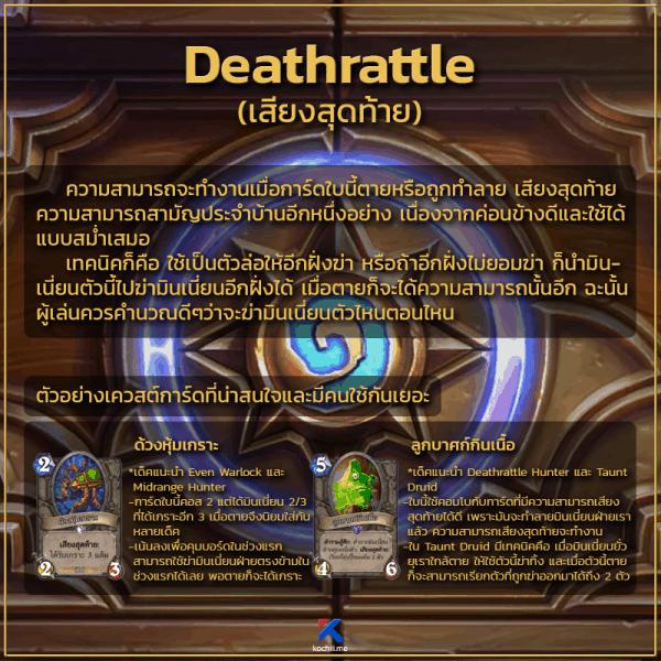 keyword ความสามารถของการ์ด deathrattle