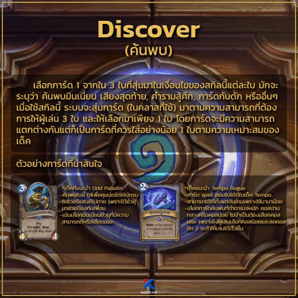 keyword ความสามารถของการ์ด discover