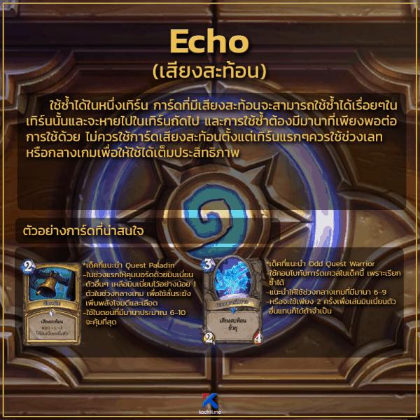 keyword ความสามารถของการ์ด echo