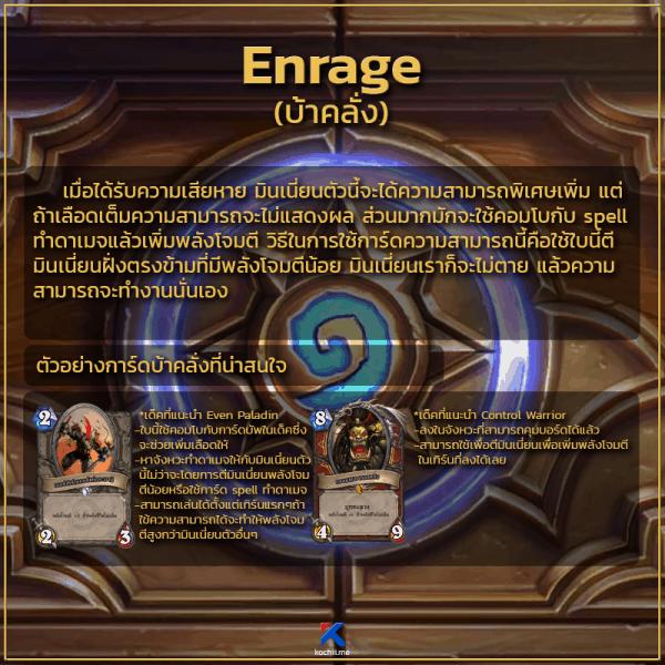 keyword ความสามารถของการ์ด enrage