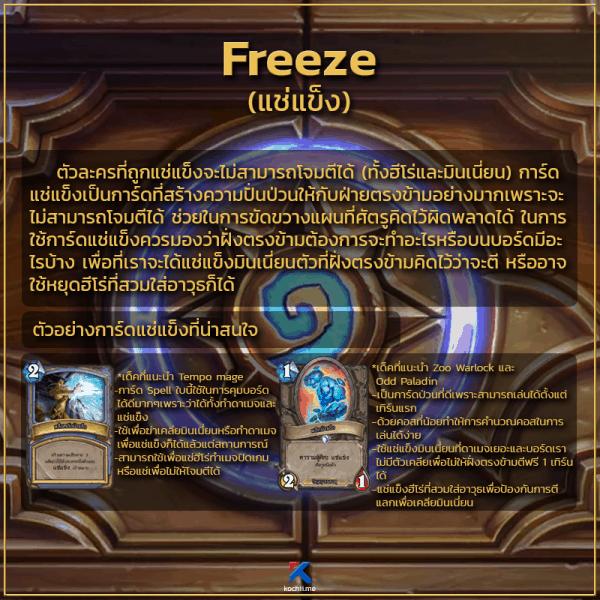 keyword ความสามารถของการ์ด freeze