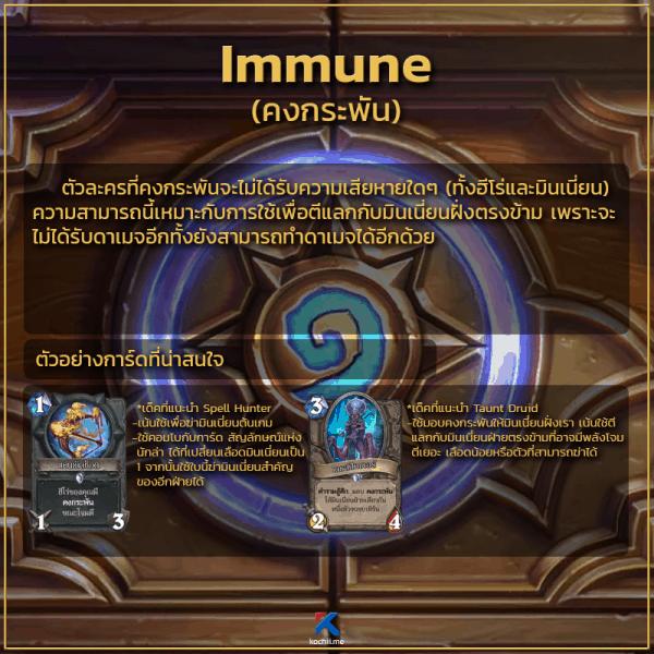 keyword ความสามารถของการ์ด immune