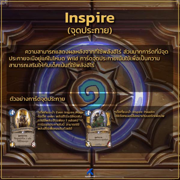 keyword ความสามารถของการ์ด inspire
