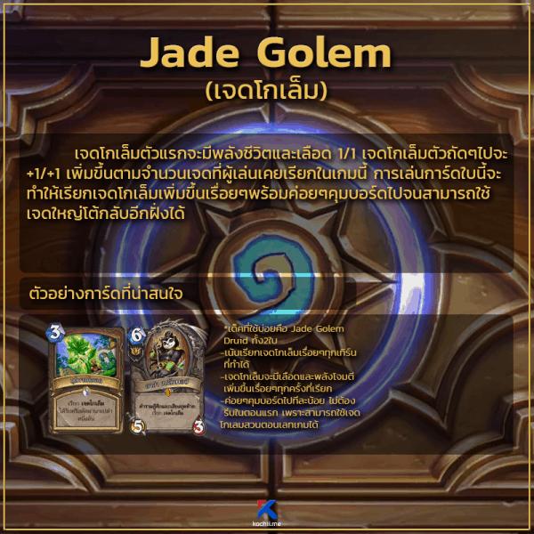 keyword ความสามารถของการ์ด jade golem