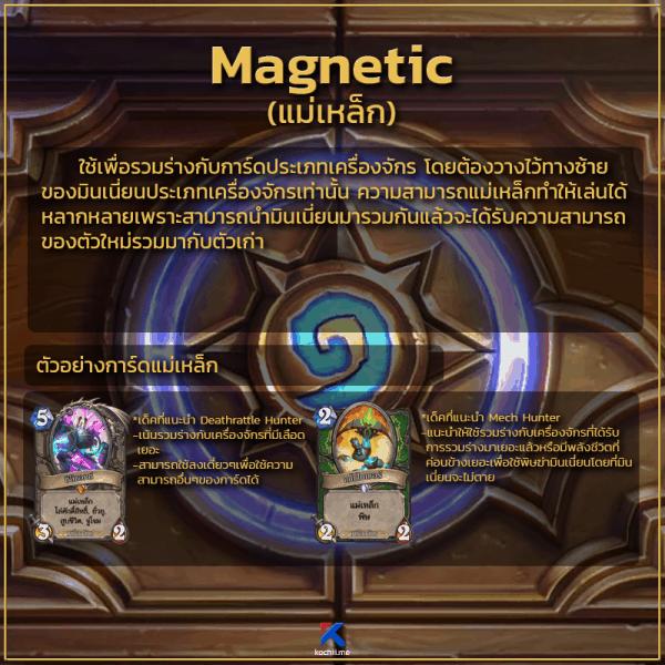 keyword ความสามารถของการ์ด magnetic