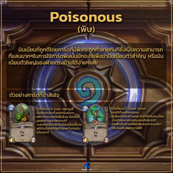 keyword ความสามารถของการ์ด poisonous