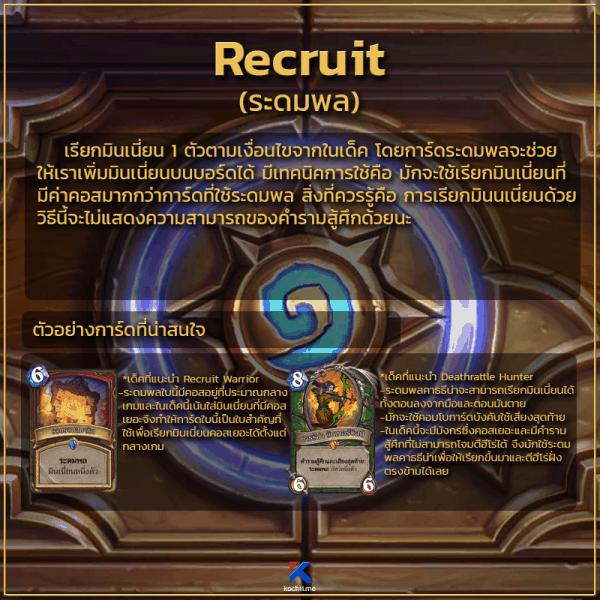 keyword ความสามารถของการ์ด recruit