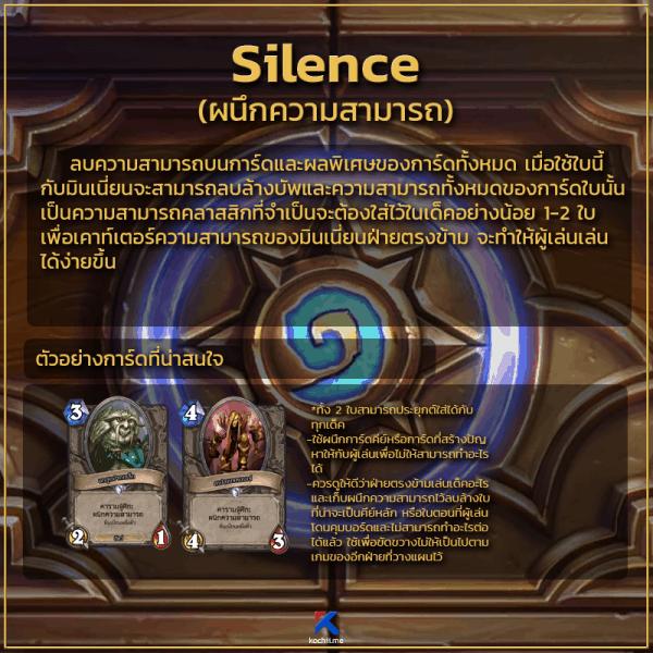 keyword ความสามารถของการ์ด silence