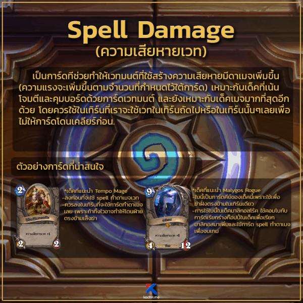keyword ความสามารถของการ์ด spell damage