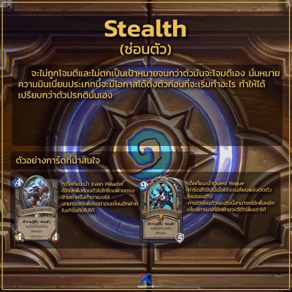 keyword ความสามารถของการ์ด stealth
