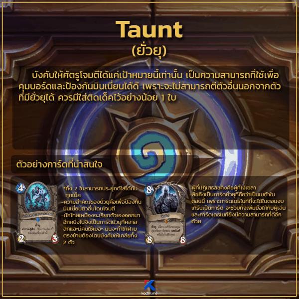 keyword ความสามารถของการ์ด taunt