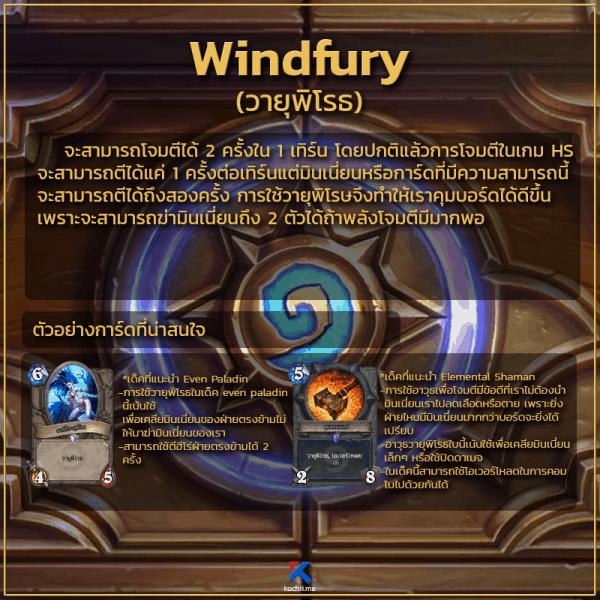 keyword ความสามารถของการ์ด windfury