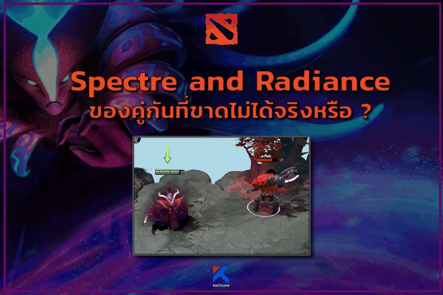 spectre กับ radiance