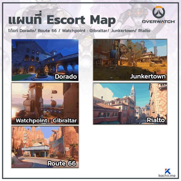 เทคนิคการเล่น escort map payload 3