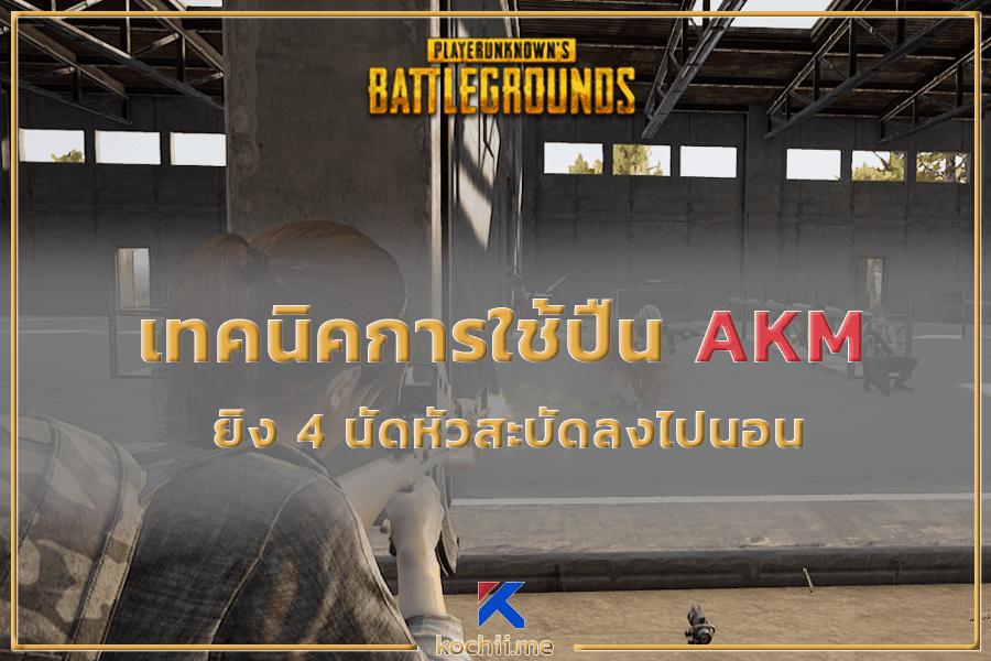 เทคนิคการใช้ปืน AKM