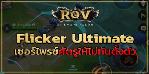 เทคนิค flicker + ultimate