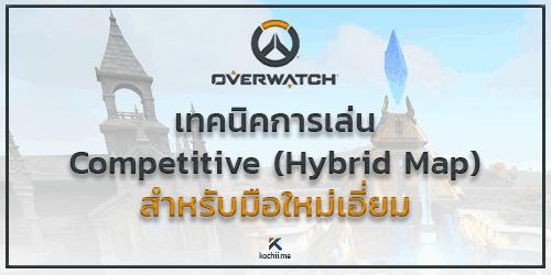 hybrid maps overwatch