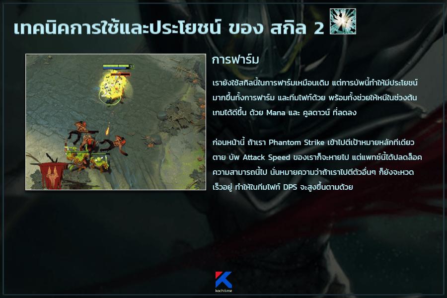 guide เทคนิคการเล่น pa 7.20