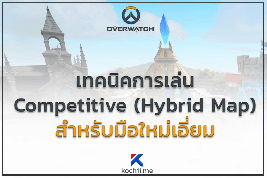 hybrid map overwatch