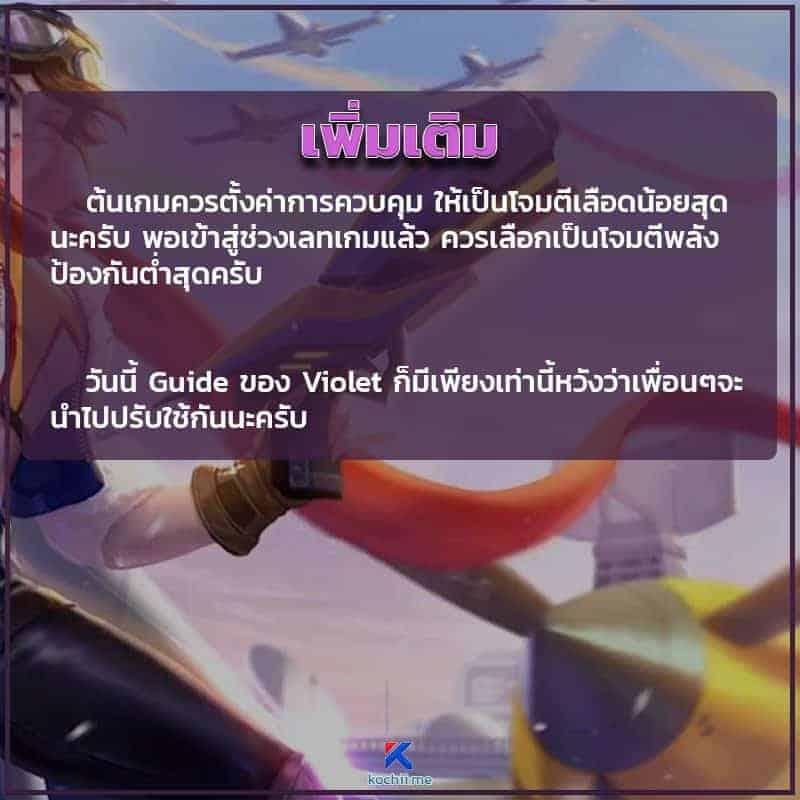 เทคนิคการเล่น violet rov